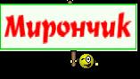 Мирончик