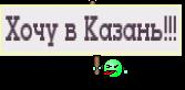 Хочу в Казань!!!