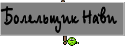 Болельщик Нави