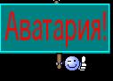 Аватария!