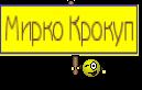 Мирко Крокуп