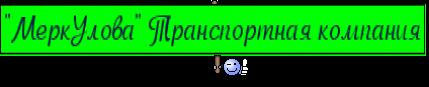 """""""МеркУлова"""" Транспортная компания"""