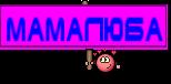 мамалюба