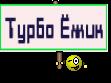 Турбо Ёжик