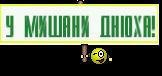 У Мишани ДНЮХА!