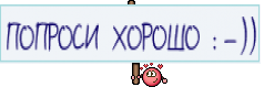 ПОПРОСИ ХОРОШО :-))