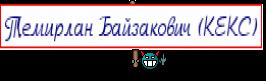 Темирлан Байзакович (КЕКС)