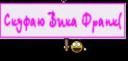 Скуфаю Вика Франк(