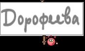 Дорофеева