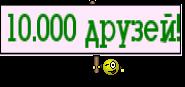 10.000 друзей!
