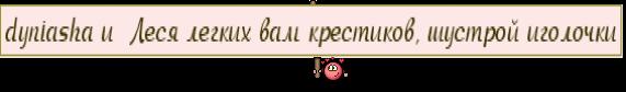dyniasha и  Леся легких вам крестиков, шустрой иголочки