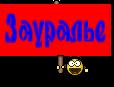 Зауралье