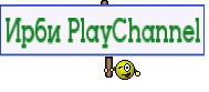 Ирби PlayChannel