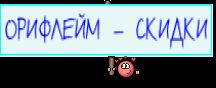 ОРИФЛЕЙМ - СКИДКИ