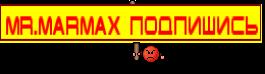Mr.Marmax Подпишись
