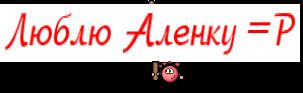 Люблю Аленку =P