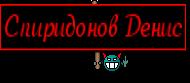 Спиридонов Денис