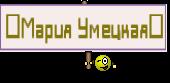 ♥Мария Умецкая♥