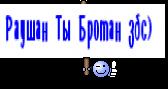 Раушан Ты Бротан збс)