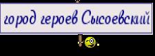 город героев Сысоевский