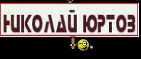 Николай Юртов