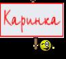 Каринка
