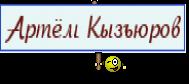 Артём Кызъюров