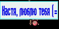 Настя, люблю тебя (=