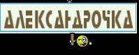 Александрочка