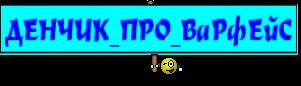 ДЕНЧИК_ПРО_ВаРфЕйС