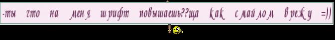 -ты что на меня шрифт повышаешь??ща как смайлом врежу =))