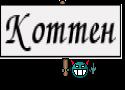 Коттен