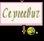 Сергеевич