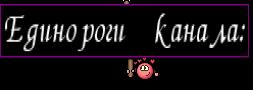 Единороги канала: