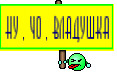 ну , чо , Владушка