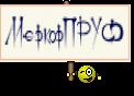МеркорПРУФ