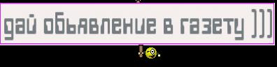 дай обьявление в газету )))