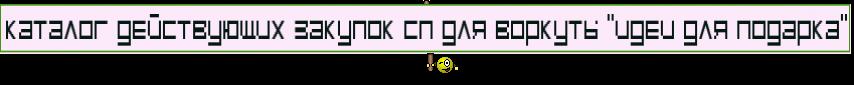 """Каталог действующих закупок СП для Воркуты """"Идеи для подарка"""""""