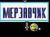 Мерзавчик