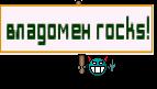 владомен rocks!