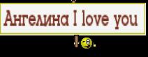 Ангелина I love you