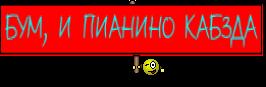 БУМ, И ПИАНИНО КАБЗДА