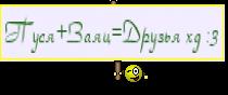 Пуся+Заяц=Друзья хд :3