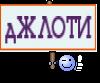 дЖЛОТИ