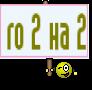 го 2 на 2