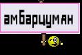 амбарцумян