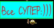 Все СУПЕР:)))