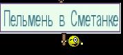 Пельмень в Сметанке