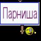 Парниша