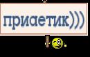 приаетик)))